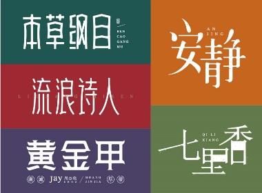 中国风 字集