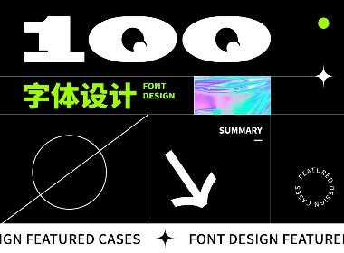 字体总结案例100