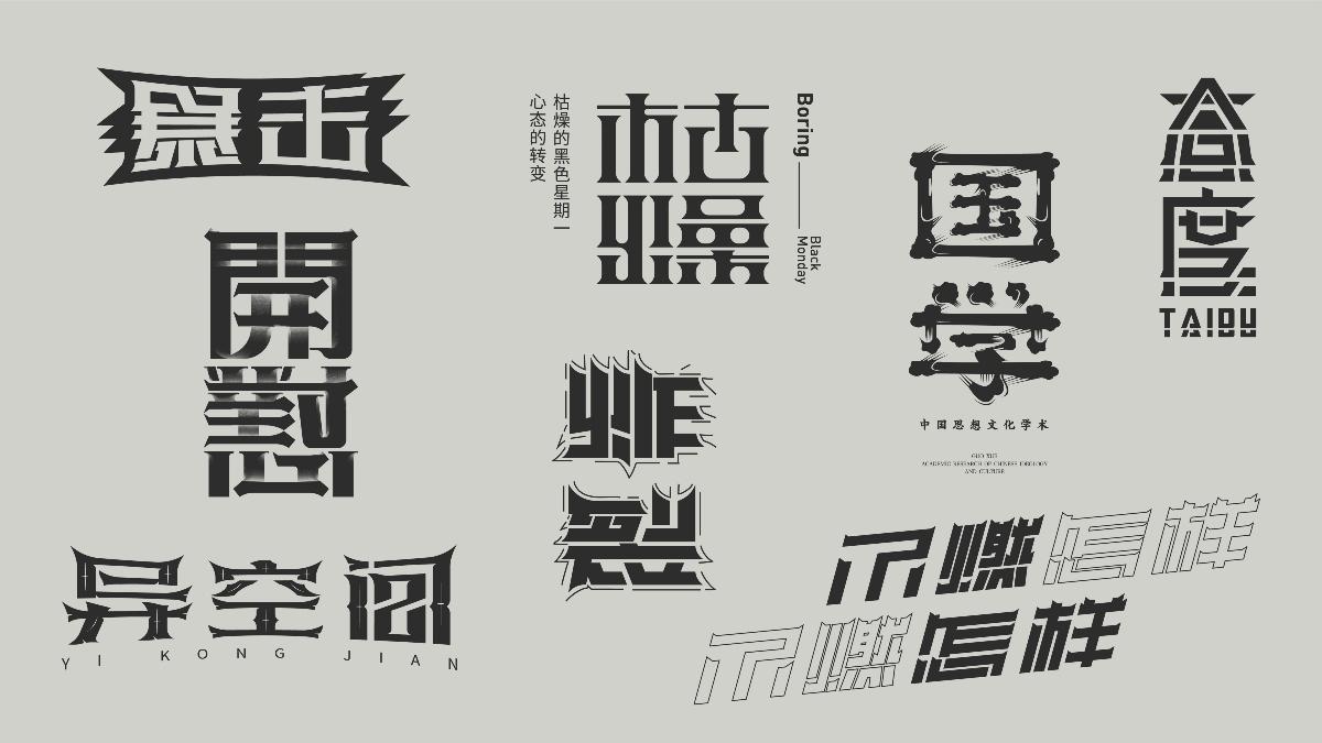 云層設計|2019-2020字體合集