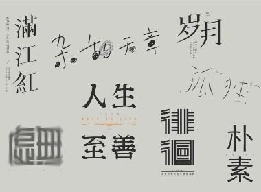 云层设计|2019-2020字体合集