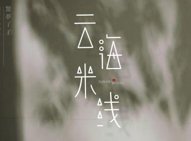 原创字丨云海米线:时光缝隙中的氤氲味道