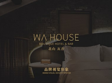 WA HOUSE瓦舍酒店&清吧VI设计