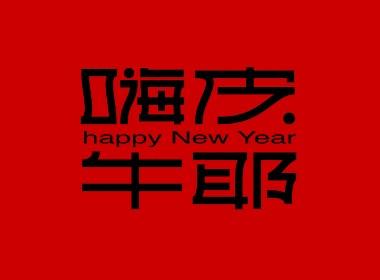 2021新年祝福語
