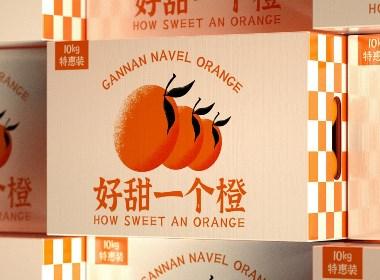 好甜一个橙