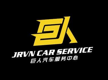 巨人汽车服务中心logo设计