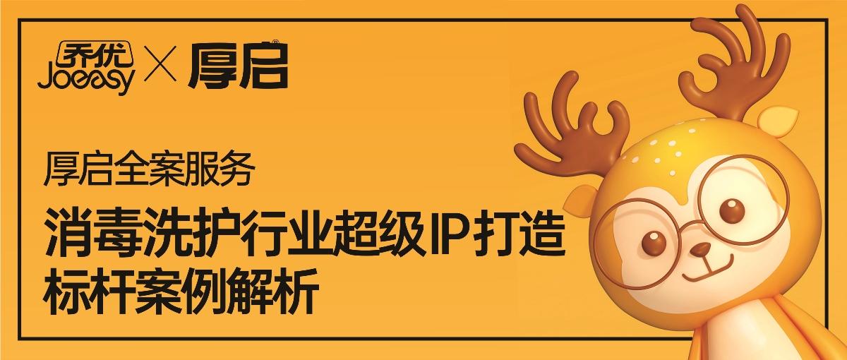 消毒用品超级IP打造标杆案例解析|厚启全案服务@上海乔优