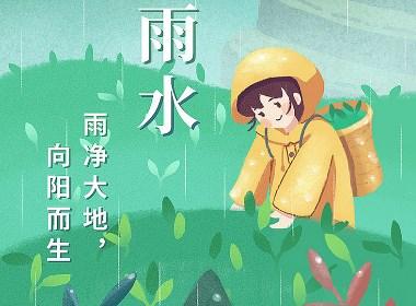 24节气插画海报-茶叶相关2019-2020