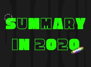 2020年終總結 | 劉小亂