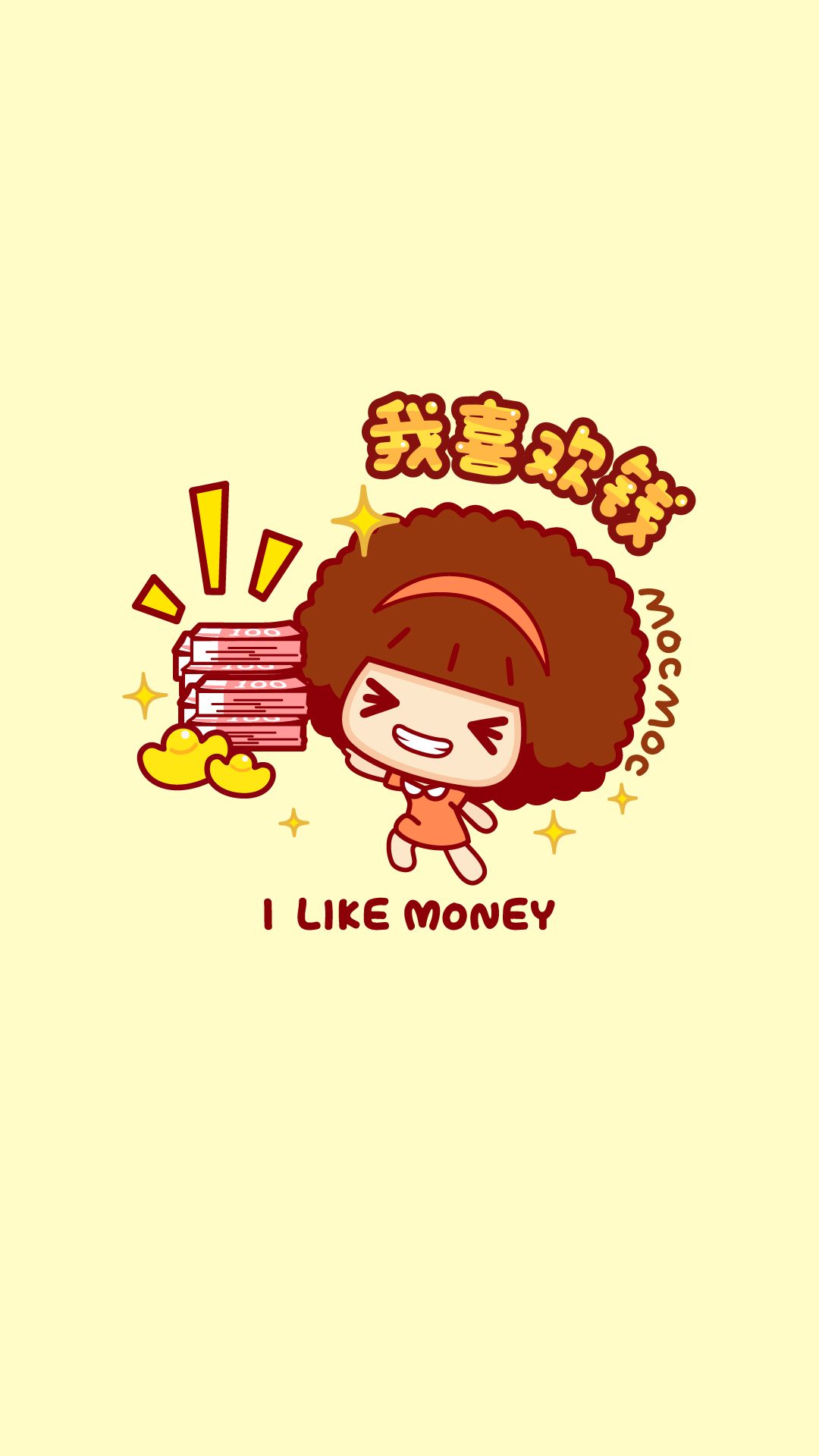 努力賺錢錢壁紙