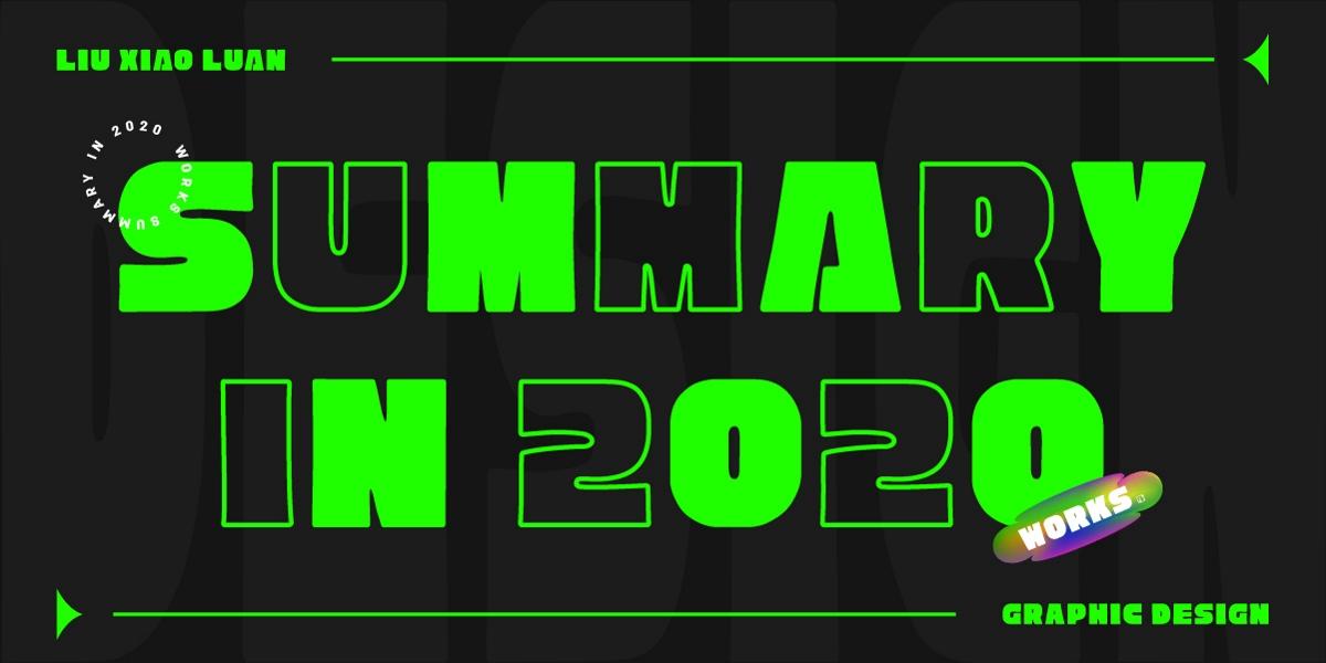 2020年终总结 | 刘小乱