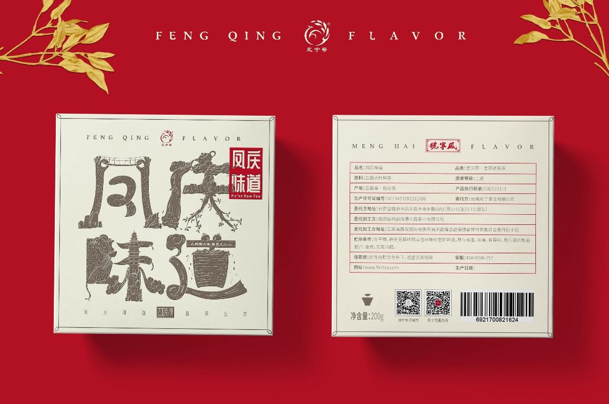 勐海味道普洱茶包裝設計