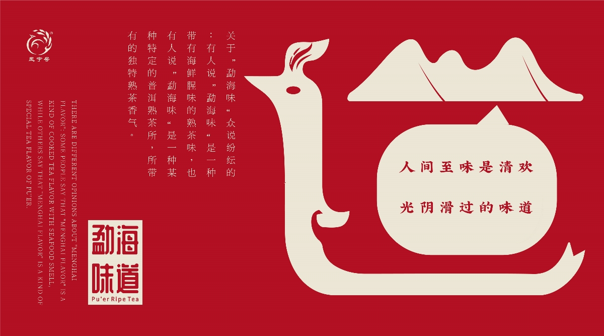 勐海味道普洱茶包装设计