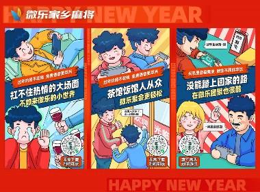 武文潮1月份插画-春节语音APP分享图
