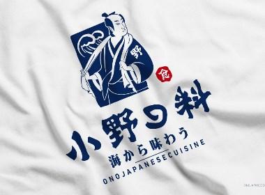 日本料理品牌设计 VI设计 日本料理VI设计 日料品牌