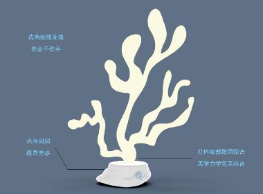 珊珊然-香薰灯具设计