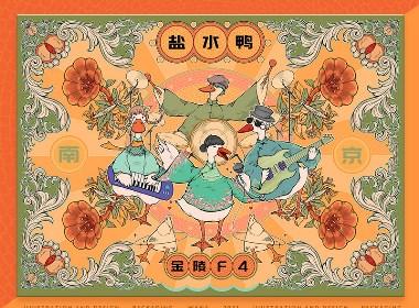 【金陵F4】南京盐水鸭年货包装设计