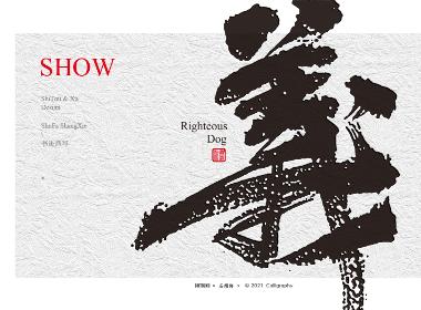 茶 書法商寫 書法定制 石頭許 日本字體 字體設計 書法字體