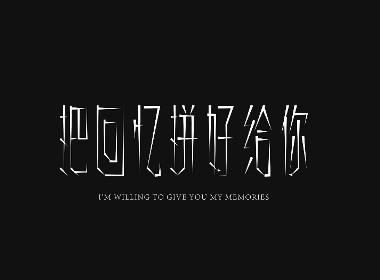 字体小结-【6】