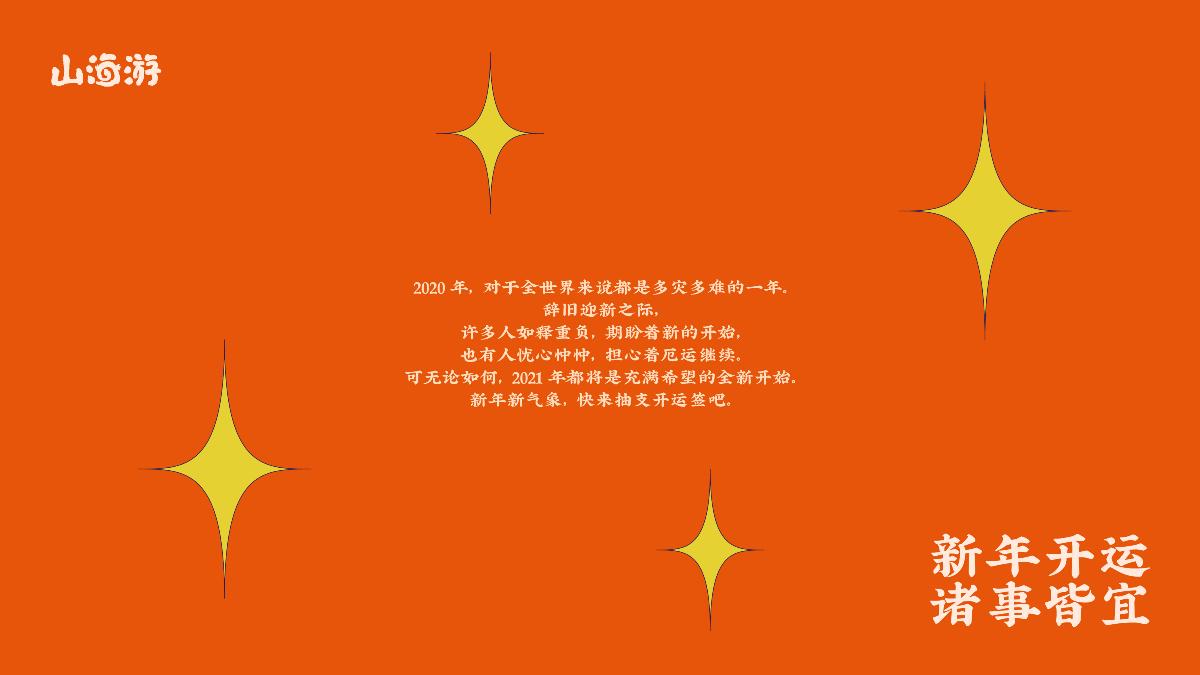 山海游 新年开运 H5