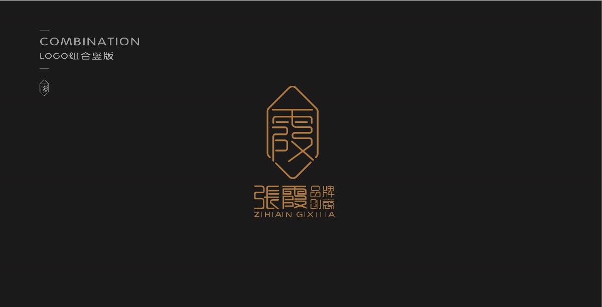 张霞品牌设计