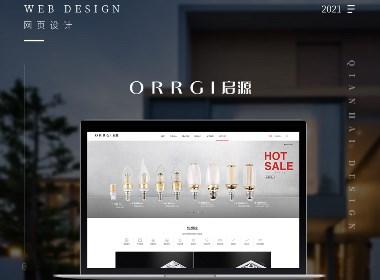 灯具照明品牌网站设计
