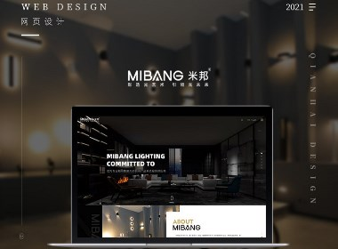 LED照明品牌网站设计