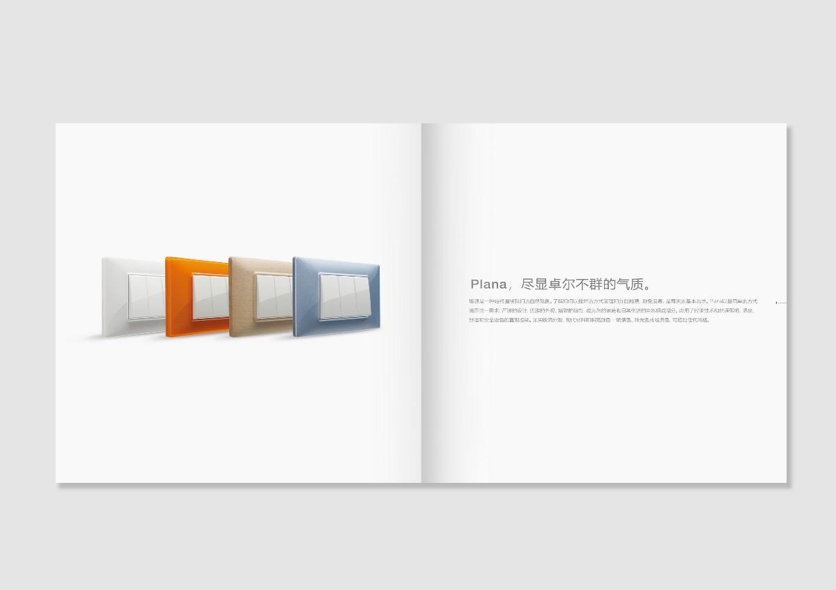 伟迈画册设计