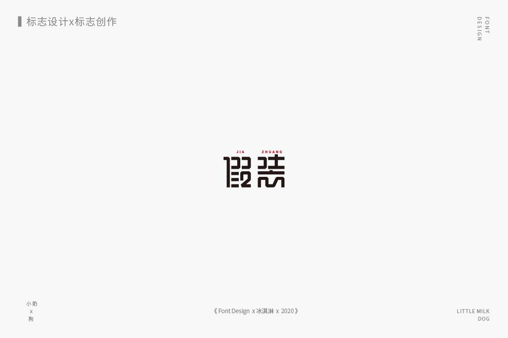 2020logo字体合集二