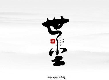 千江字体设计作品集(五十四)