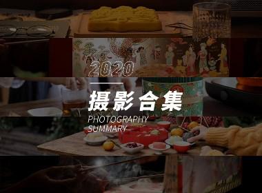 2020摄影合集