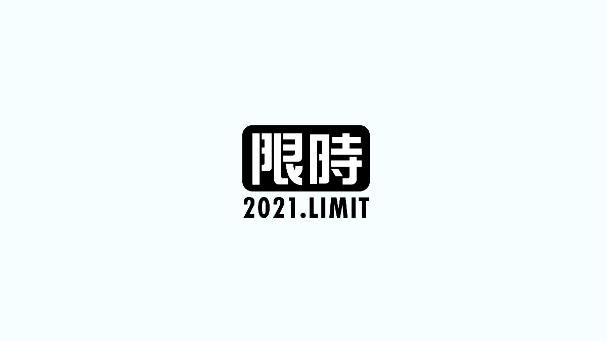字體設計(贰)