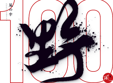 手写书法字体设计100例