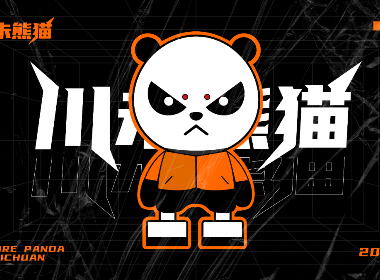 川未熊猫品牌VI设计&吾潮极文化