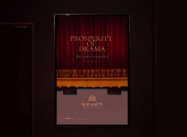 西安话剧院 视觉形象设计