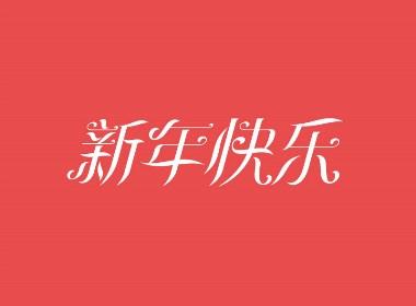 祝大家新年快乐,牛年大吉(杂字精选)