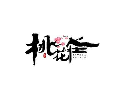 千江字体设计作品集(五十七)