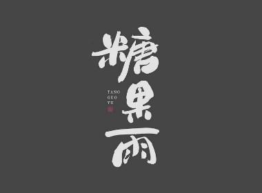 斯科/字型雜記