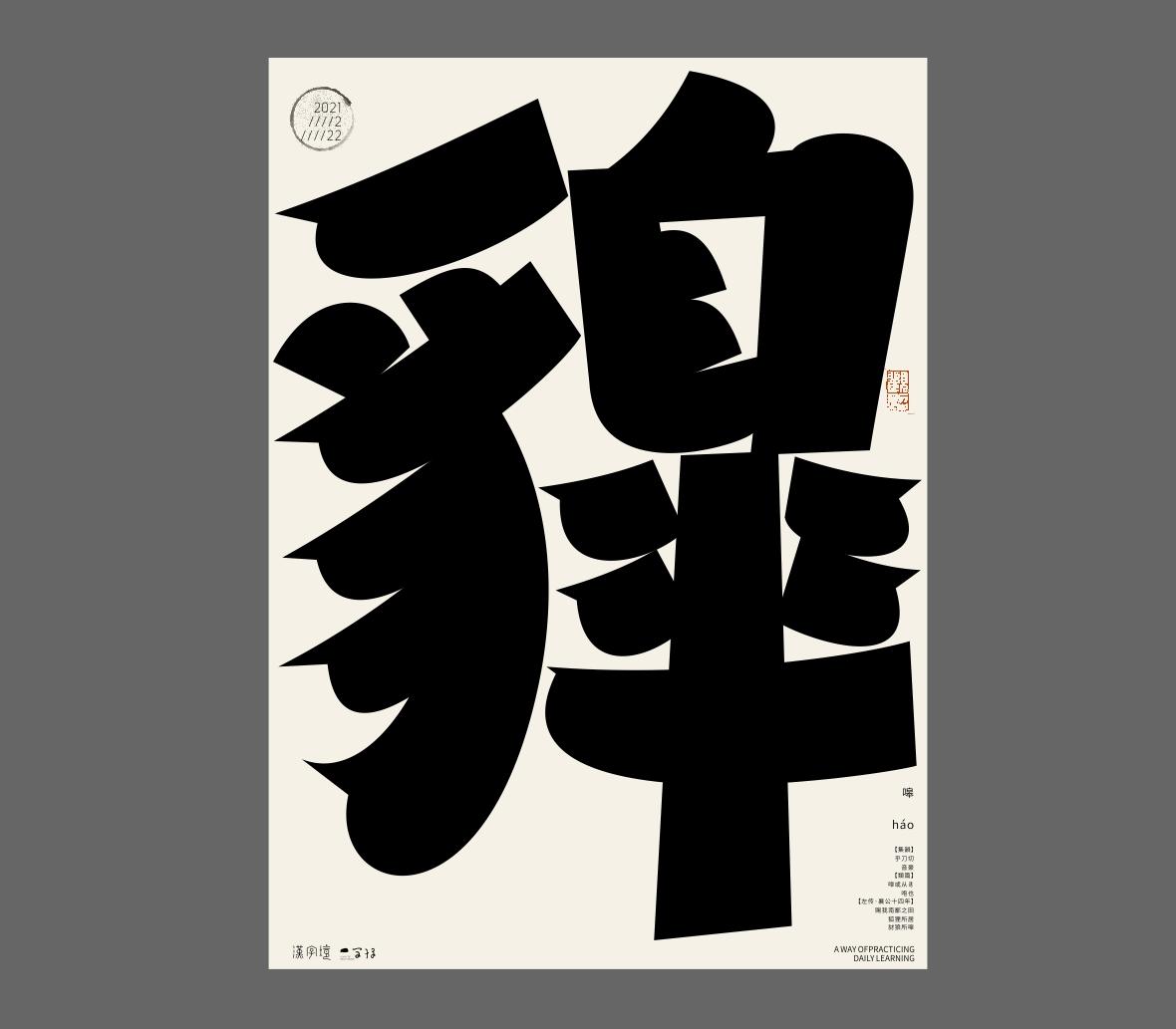 漢字境/一字禪《正月物華》