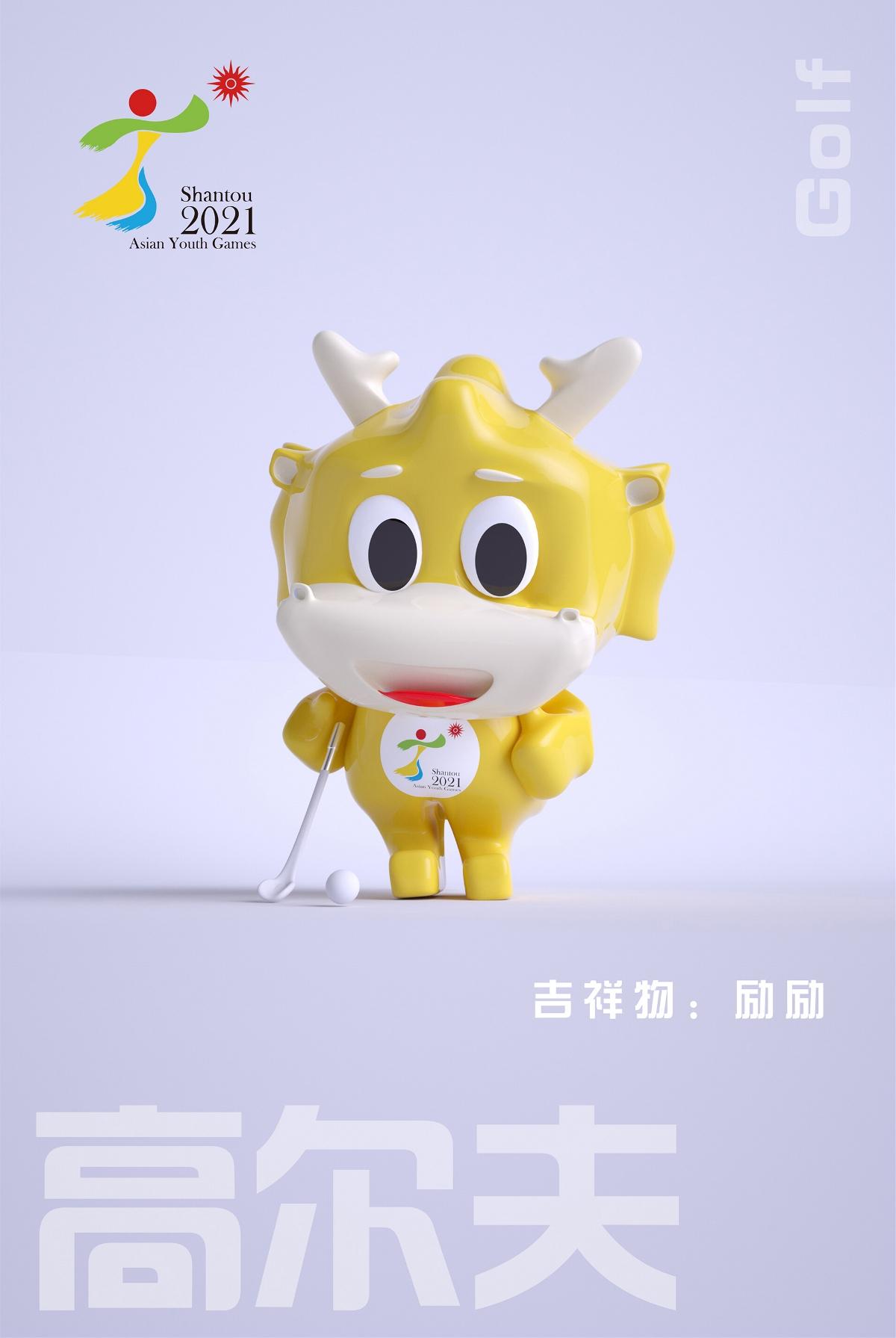 2021 汕头亚青会吉祥物 会徽 - 励励