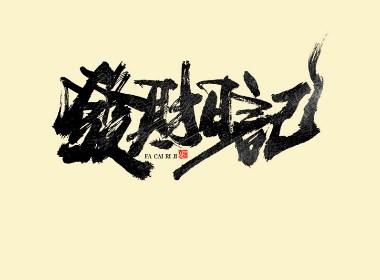 蒲尧字迹 | 字由字在 30