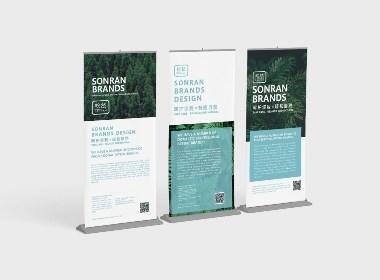向量设计丨全案项目丨中森集团松然品牌(一)