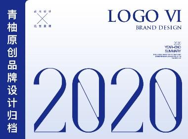 品牌營銷力 - 助力企業贏在起跑線…青柚設計 × 2020原創商用品牌歸檔
