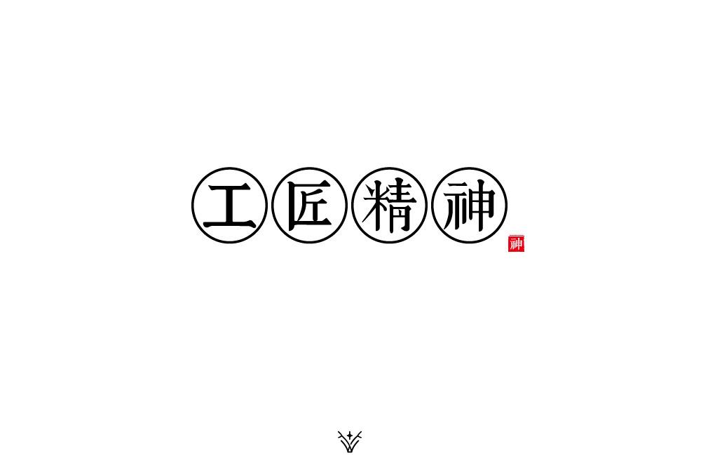 字体设计集合