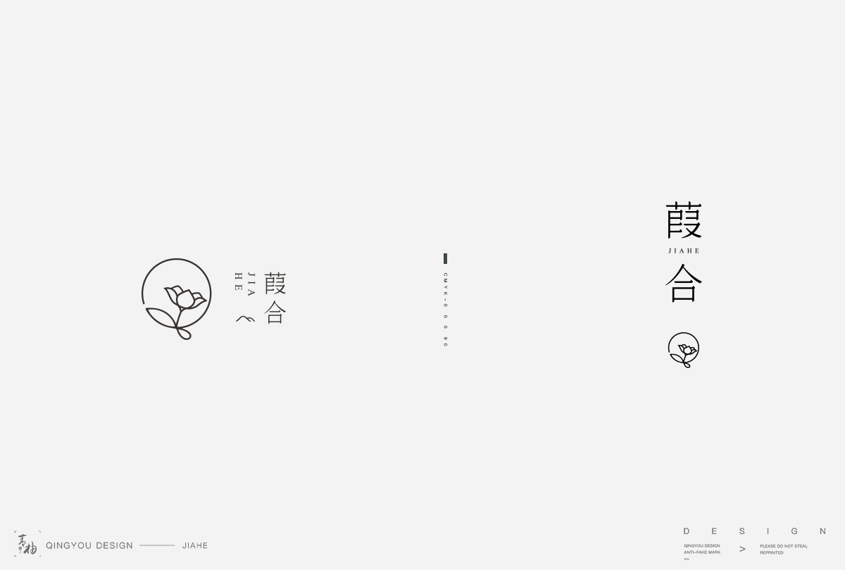 品牌营销力 - 助力企业赢在起跑线…青柚设计 × 2020原创商用品牌归档