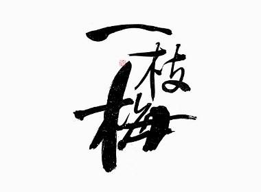 斯科/手寫/書法/字體設計