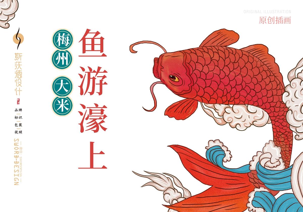 良辰福稻 × 斯沃德设计  客都香米  鱼游濠上