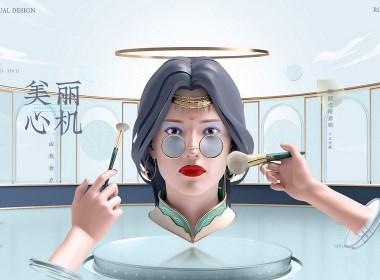 【首页】电商PC日常活动页面移动端设计 美妆工具刷子