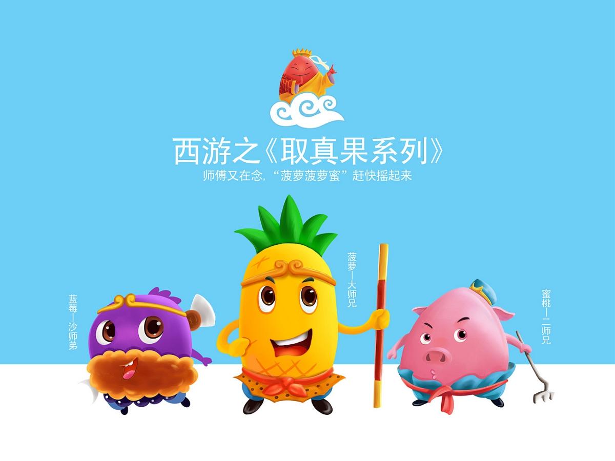 火麒麟作品 丨果饮料包装-西游记之《取真果系列》