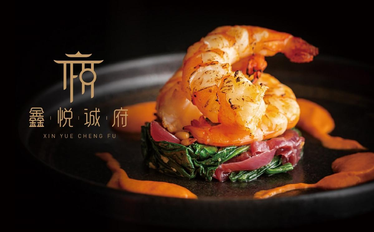 鑫悅誠府-新魯菜餐廳