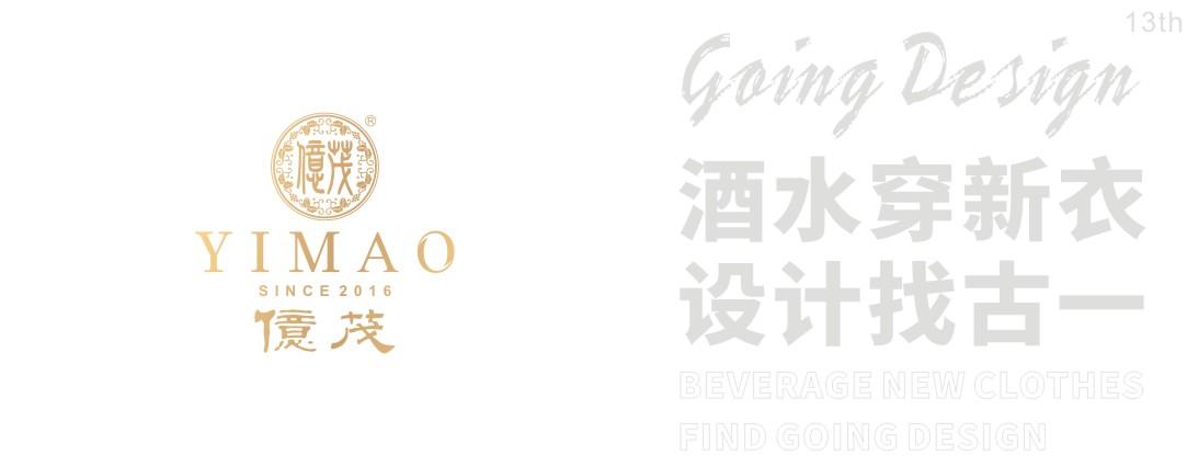 古一設計 2020年酒包裝設計精選集錦(下)